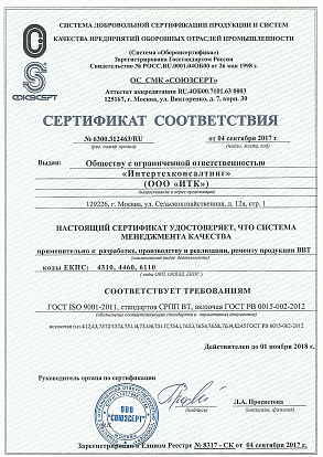 Certificate of compliance with SMK